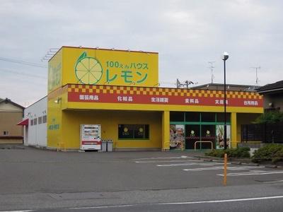 100円ハウス レモンまで1100m