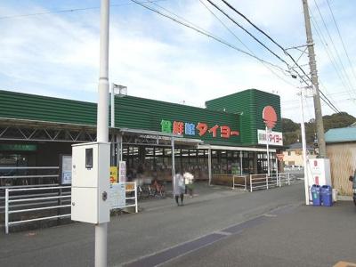 食鮮館タイヨーまで450m