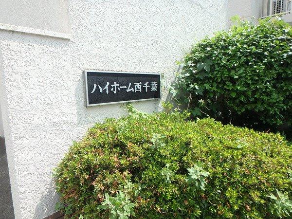 【その他】ハイホーム西千葉