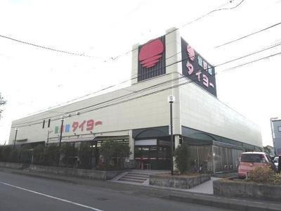 食鮮館タイヨーまで350m