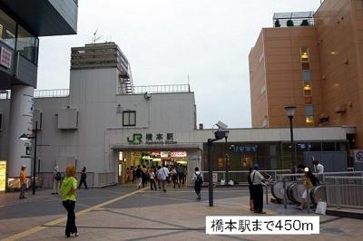 橋本駅まで450m