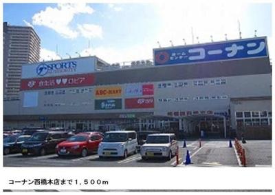 コーナン西橋本店まで1500m