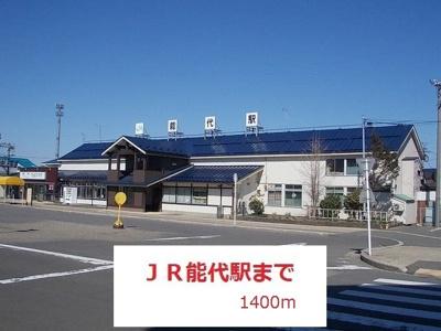 能代駅まで1400m