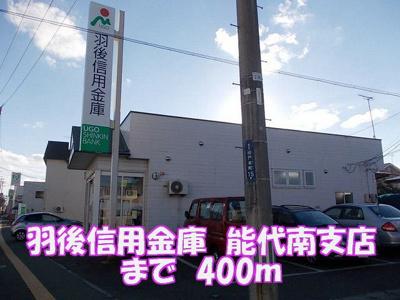 羽後信用金庫 能代南支店まで400m