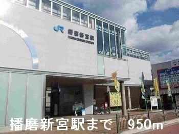 播磨新宮駅まで950m