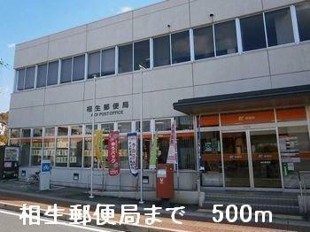 相生郵便局まで500m