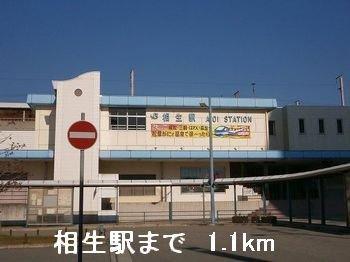 相生駅まで1100m