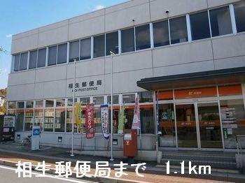 相生郵便局まで1100m
