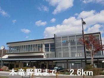 本竜野駅まで2600m