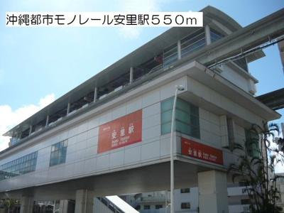 沖縄都市モノレール安里駅まで550m