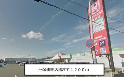 松源様まで1200m