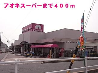 アオキスーパーまで400m