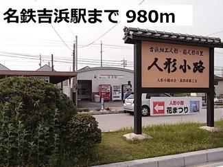 名鉄吉浜駅まで980m