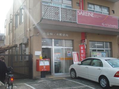 水巻梅ノ木郵便局まで671m
