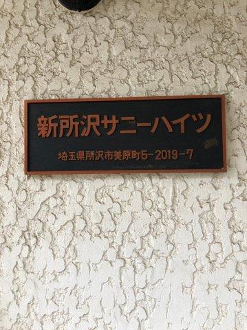 【その他】新所沢サニーハイツ