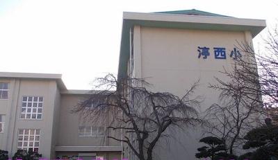 渟城西小学校まで1700m