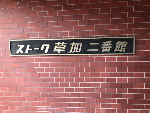 【その他】ストーク草加二番館