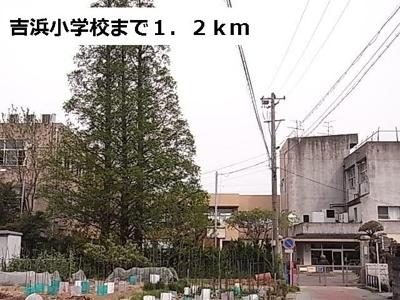 吉浜小学校まで1200m