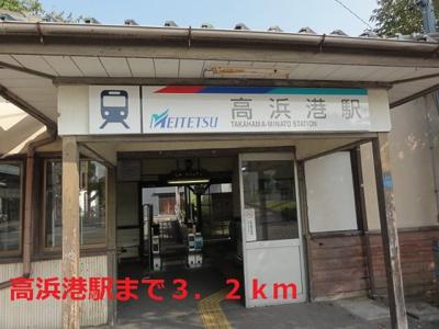 高浜港駅まで3200m