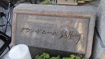 【その他】グラン・ドムール麸屋町