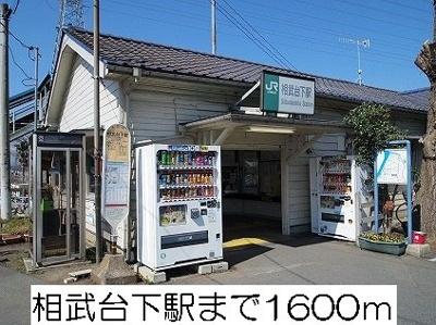 相武台下駅まで1600m