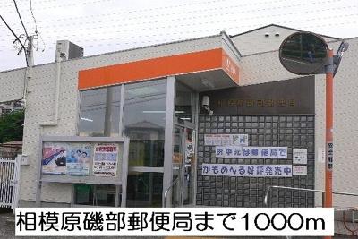 相模原磯部郵便局まで1000m