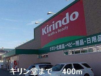 キリン堂まで400m