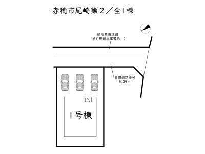 【区画図】赤穂市尾崎 第2/全1棟