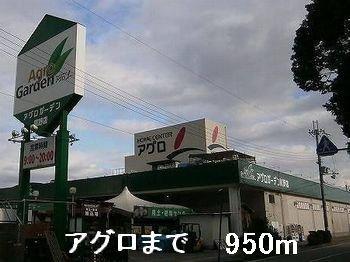 アグロまで950m