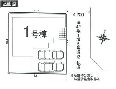 【区画図】所沢市牛沼 全1棟