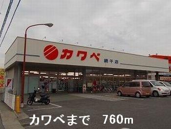 カワベまで760m