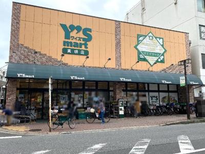 ワイズマート実籾店まで306m