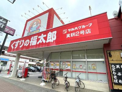 くすりの福太郎実籾2号店まで372m