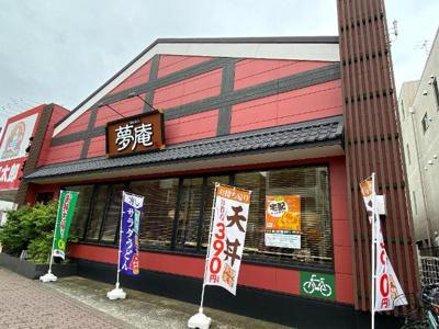 夢庵実籾店まで358m