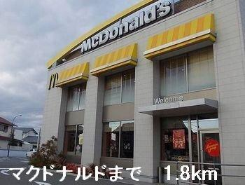 マクドナルドまで1800m
