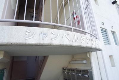 【その他】シャンベルタン青木Ⅱ