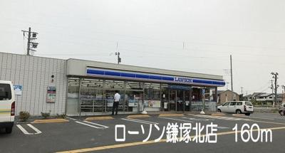 ローソン鎌塚北店まで160m