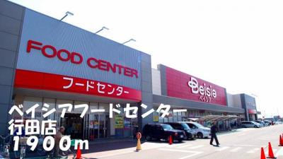 ベイシアフードセンター行田店まで1900m