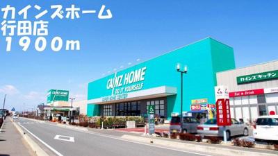 カインズホーム行田店まで1900m