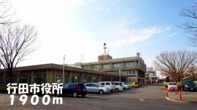 行田市役所まで1900m