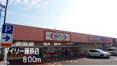 ダイソー藤原店まで800m