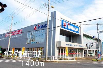 ヤマダ電機行田店まで1400m