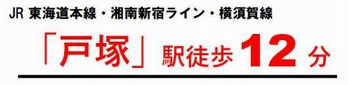 【仲介手数料0円】横浜市戸塚区矢部町 ヴェルヌープ戸塚 中古マンション