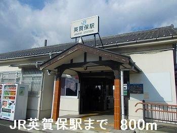 JR英賀保駅まで800m