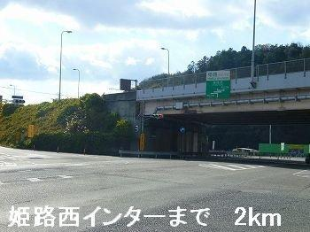 姫路西インターまで2000m
