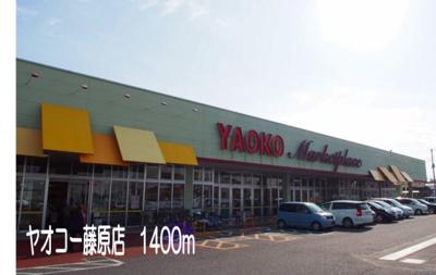 ヤオコー藤原店まで1400m