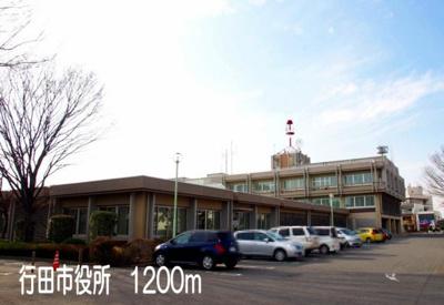 行田市役所まで1200m