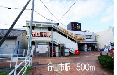 行田市駅まで500m