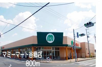 マミーマート谷郷店まで800m