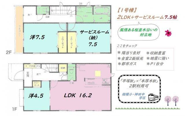 2LDK+居室利用も可能な7.5帖のサービスルーム付き◎のお住まいはこちら!! 2階に水回りがございますので、洗濯や生活動線に優れ、急な来客時にもプライベートが丸見えにならない快適な間取りです。